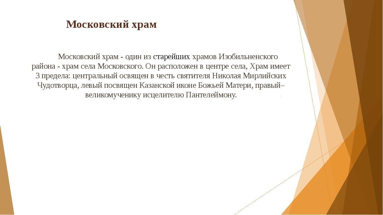 Московский храм Московский храм - один из старейших храмов Изобильненского ра...