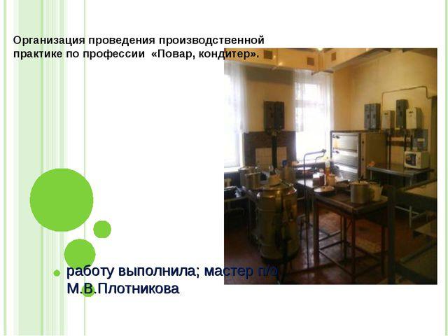Организация проведения производственной практике по профессии «Повар, кондите...