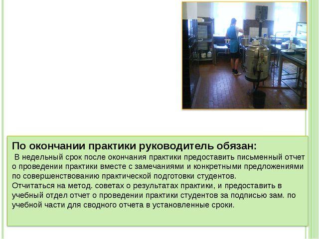 По окончании практики руководитель обязан: В недельный срок после окончания п...