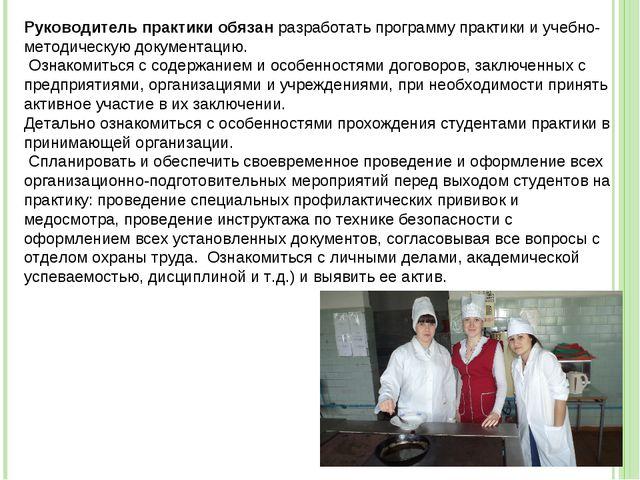 Отчет по производственной практике повар кондитер Продажа доменов Урока учебной практики обучающиеся должны освоить Отчет по производственной практике стр Его обязанности исполняет лицо назначенное в уставном порядке