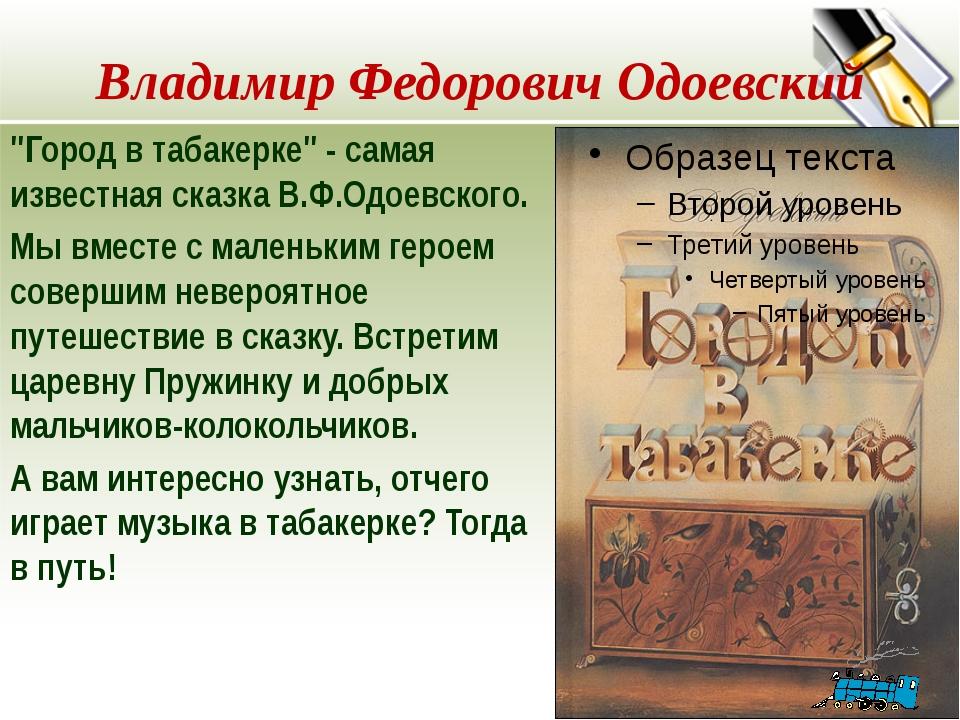 ОДОЕВСКИЙ ГОРОДОК В ТАБАКЕРКЕ ПРЕЗЕНТАЦИЯ 4 КЛАСС СКАЧАТЬ БЕСПЛАТНО