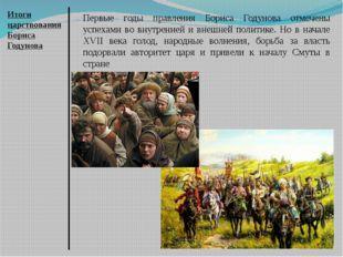 Итоги царствования Бориса Годунова Первые годы правления Бориса Годунова отме