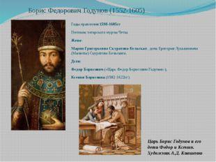 Борис Федорович Годунов (1552-1605) Годы правления1598-1605гг Потомок татарс