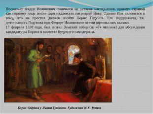 Поскольку Федор Иоаннович скончался не оставив наследников, править страной к