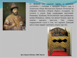 Трон Бориса Годунова. 1604. Персия 21 февраля его нарекли царем, а венчание с