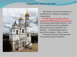Городское строительство При Борисе Годунове развернулось строительство городо