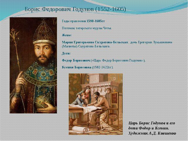Борис Федорович Годунов (1552-1605) Годы правления1598-1605гг Потомок татарс...