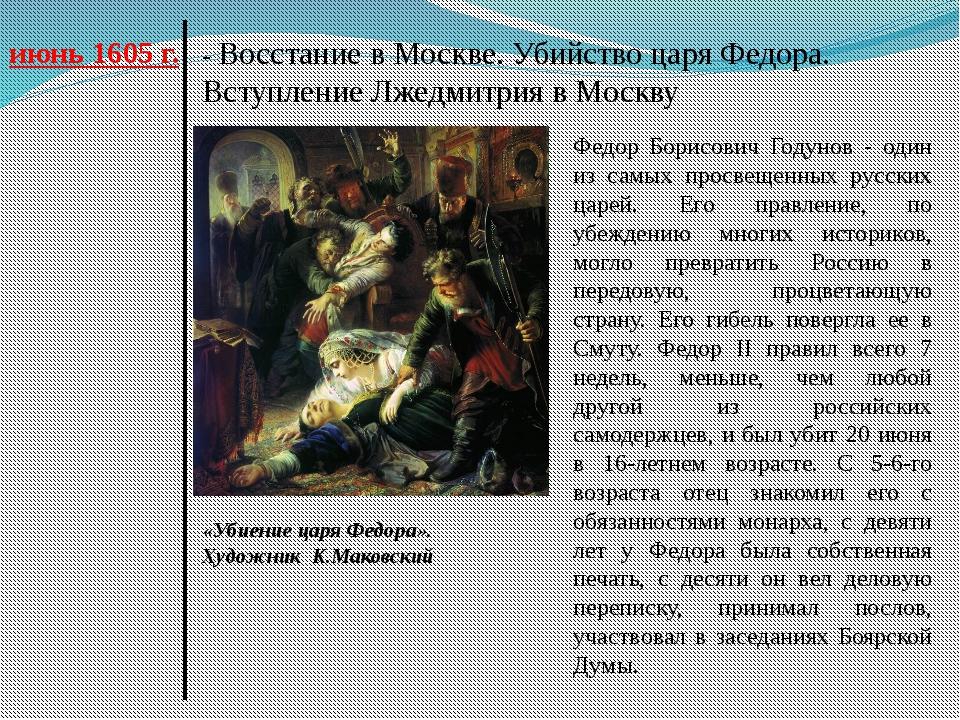 июнь 1605 г. - Восстание в Москве. Убийство царя Федора. Вступление Лжедмитри...