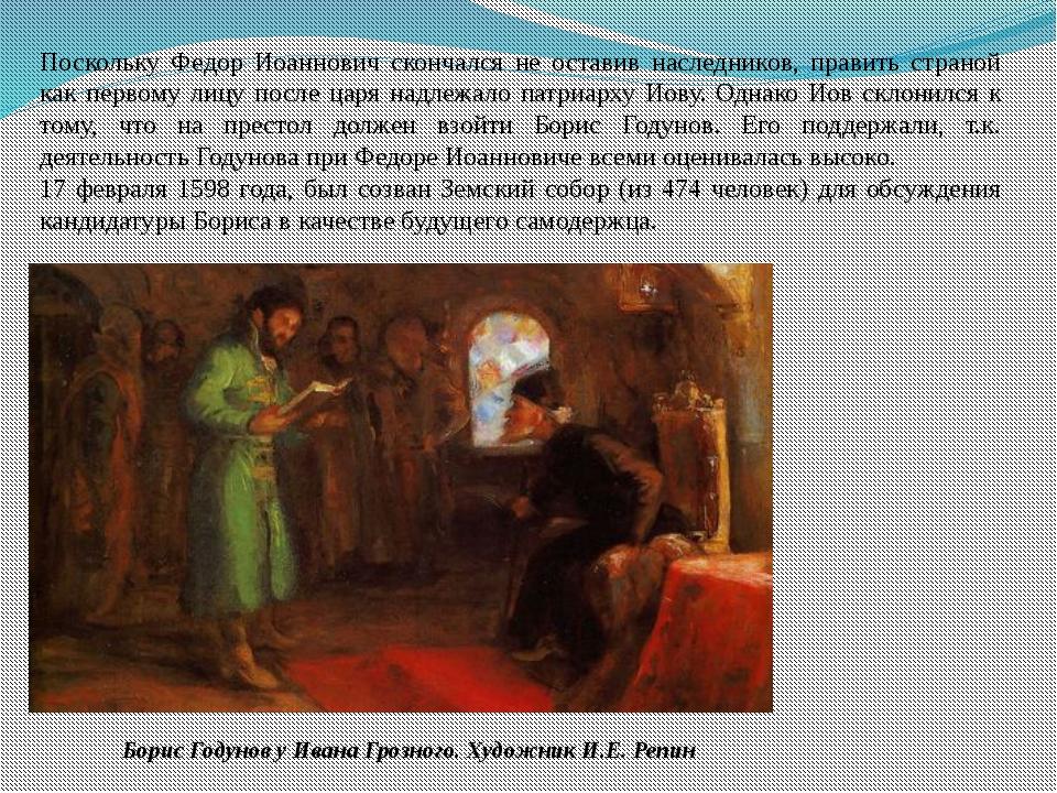 Поскольку Федор Иоаннович скончался не оставив наследников, править страной к...