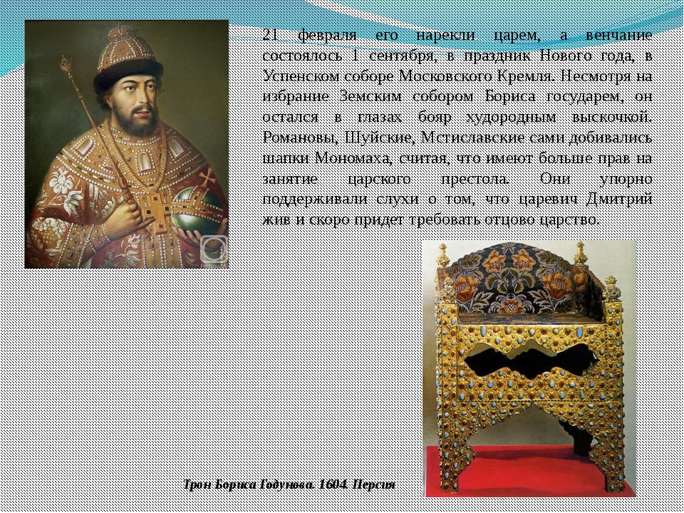 Трон Бориса Годунова. 1604. Персия 21 февраля его нарекли царем, а венчание с...