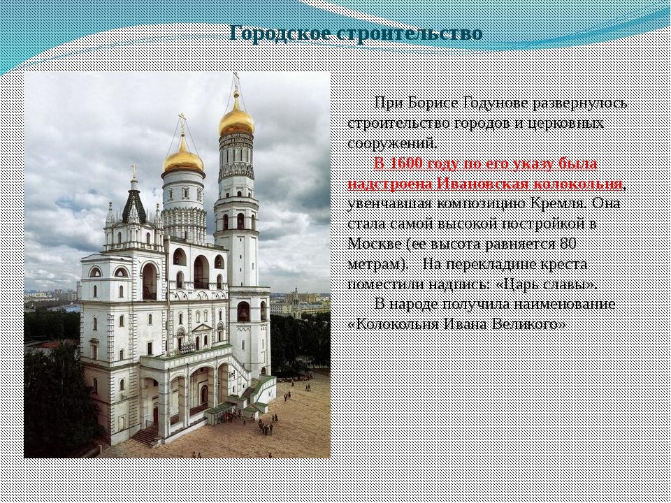 Городское строительство При Борисе Годунове развернулось строительство городо...