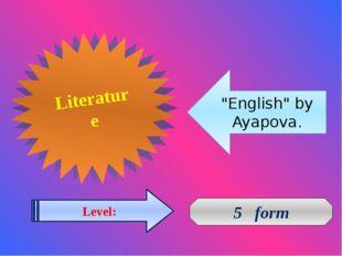 """English"" by Ayapova. 5 form Level: Literature"