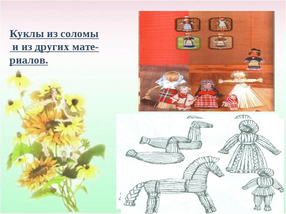 Куклы из соломы и из других мате-риалов.