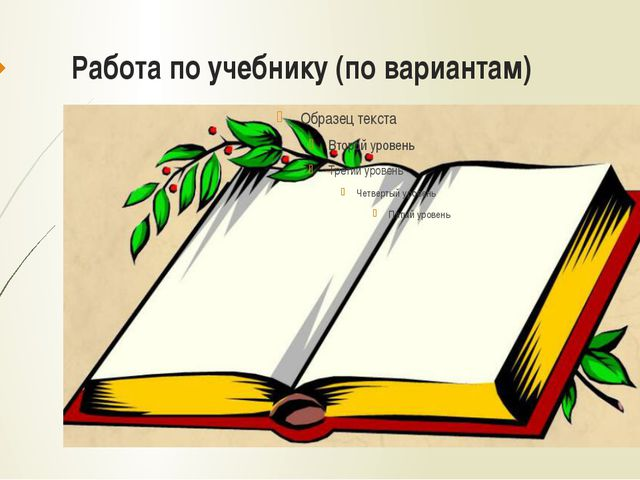 Работа по учебнику (по вариантам)