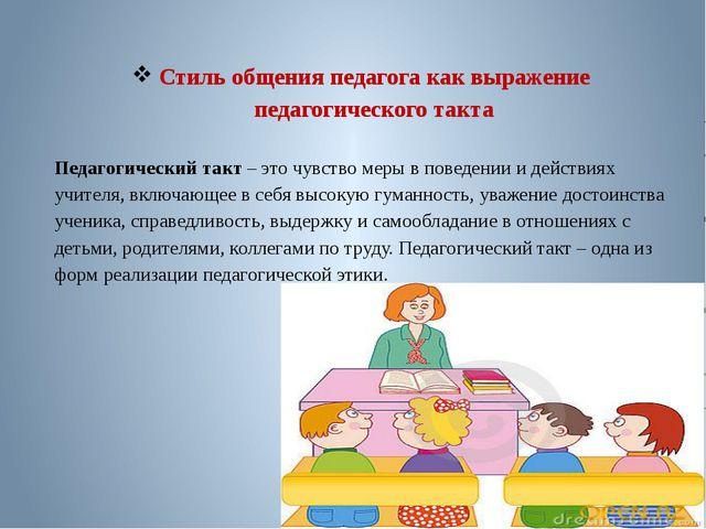 Стиль общения педагога как выражение педагогического такта Педагогический та...