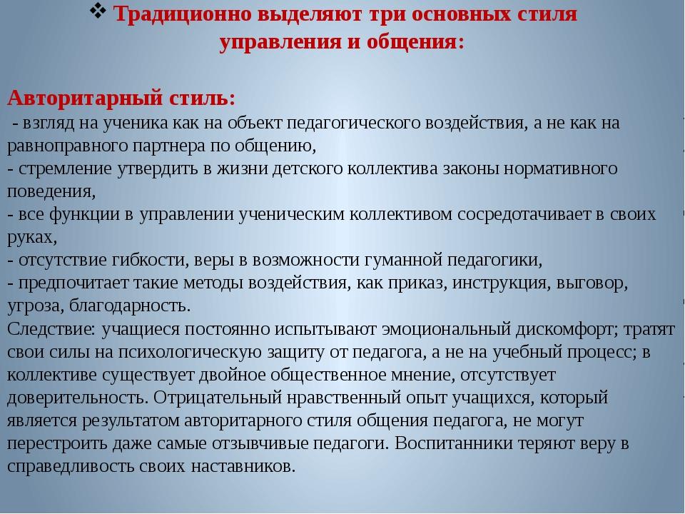 Традиционно выделяют три основных стиля управления и общения: Авторитарный ст...