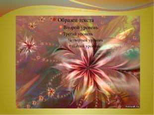 Шелковая лилия