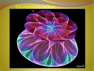 Космическая медуза