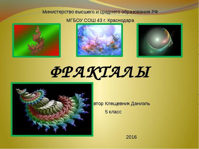 Министерство высшего и среднего образования РФ МГБОУ СОШ 43 г. Краснодара ФРА...