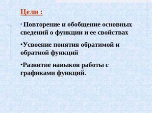 Цели : Повторение и обобщение основных сведений о функции и ее свойствах Усво