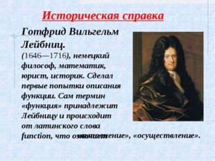 Историческая справка Готфрид Вильгельм Лейбниц. (1646—1716), немецкий филосо
