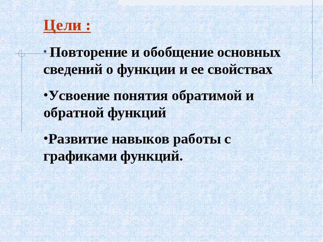 Цели : Повторение и обобщение основных сведений о функции и ее свойствах Усво...