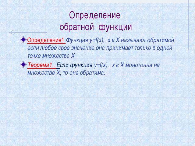 Определение обратной функции Определение1 Функция у=f(x), x є X называют обра...