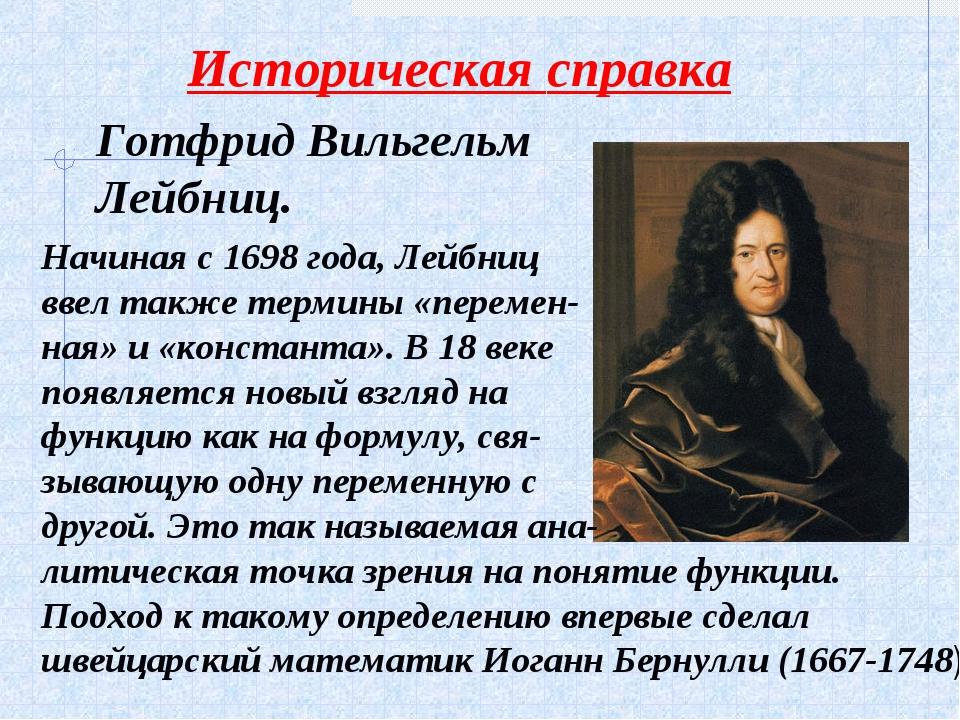 Историческая справка Готфрид Вильгельм Лейбниц. Начиная с 1698 года, Лейбниц...
