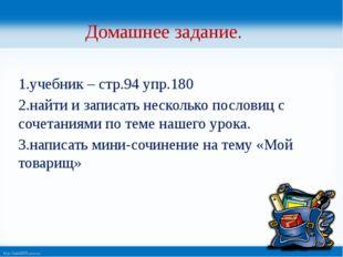 Домашнее задание. 1.учебник – стр.94 упр.180 2.найти и записать несколько пос