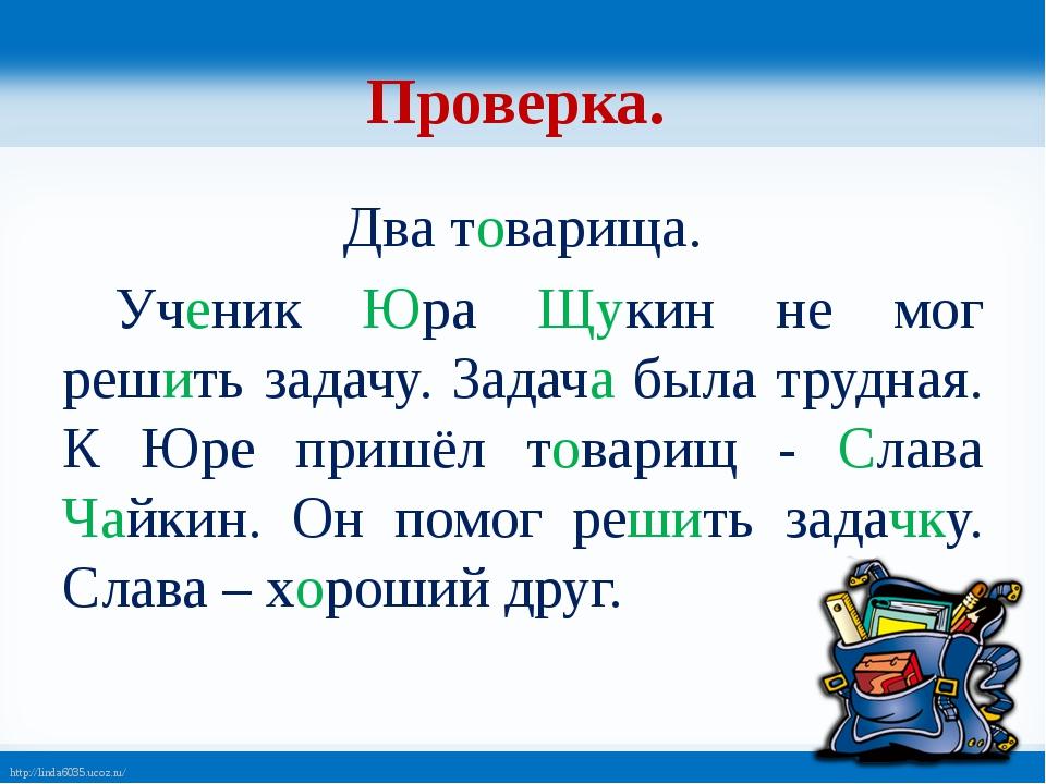 Проверка. Два товарища. Ученик Юра Щукин не мог решить задачу. Задача была т...