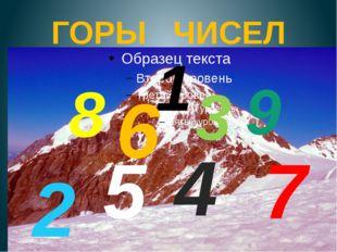 ГОРЫ ЧИСЕЛ 1 3 5 2 6 4 7 9 8