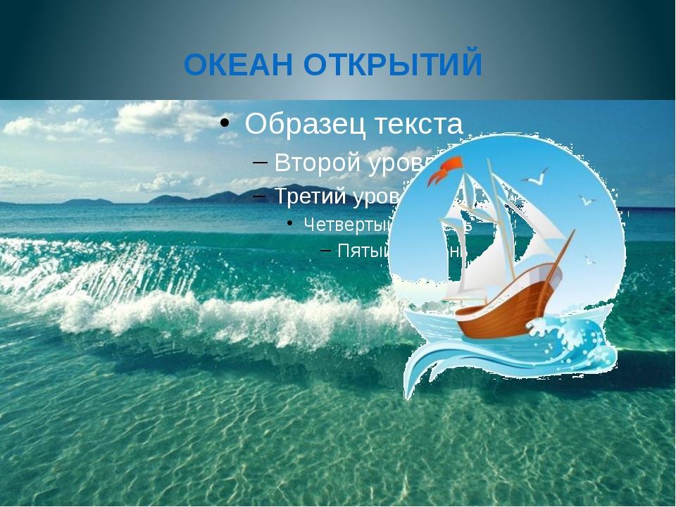 ОКЕАН ОТКРЫТИЙ