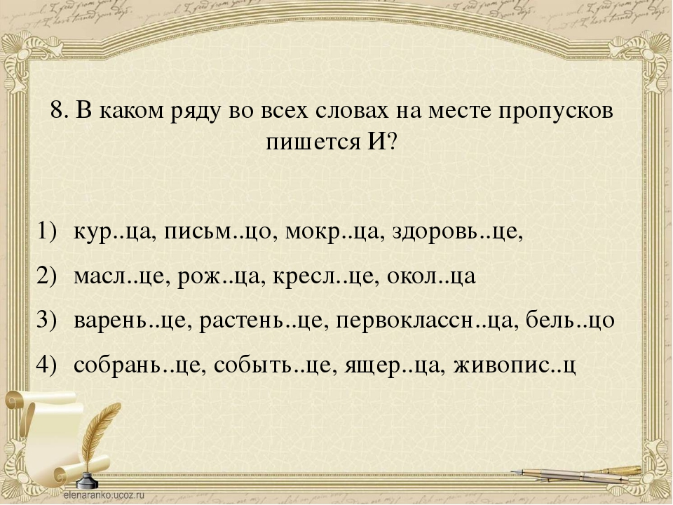 8. В каком ряду во всех словах на месте пропусков пишется И? кур..ца, письм.....