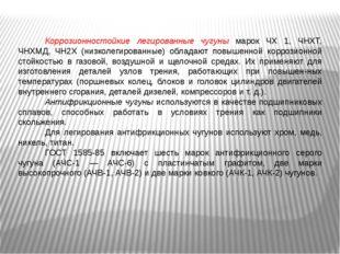 Коррозионностойкие легированные чугуны марок ЧХ 1, ЧНХТ, ЧНХМД, ЧН2Х (низколе