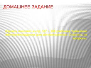 Изучить конспект и стр. 187 – 198 учебника Чумаченко «Материаловедение для ав