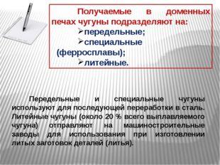 Получаемые в доменных печах чугуны подразделяют на: передельные; специальные