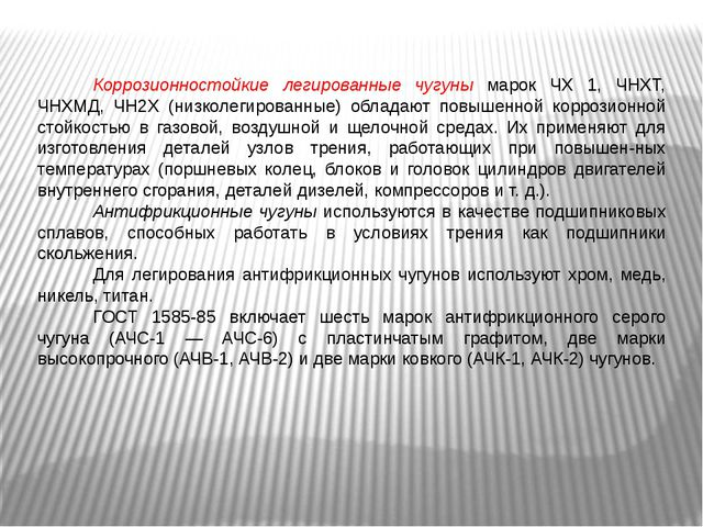 Коррозионностойкие легированные чугуны марок ЧХ 1, ЧНХТ, ЧНХМД, ЧН2Х (низколе...