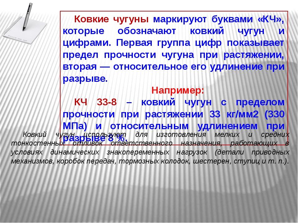 Ковкие чугуны маркируют буквами «КЧ», которые обозначают ковкий чугун и цифра...