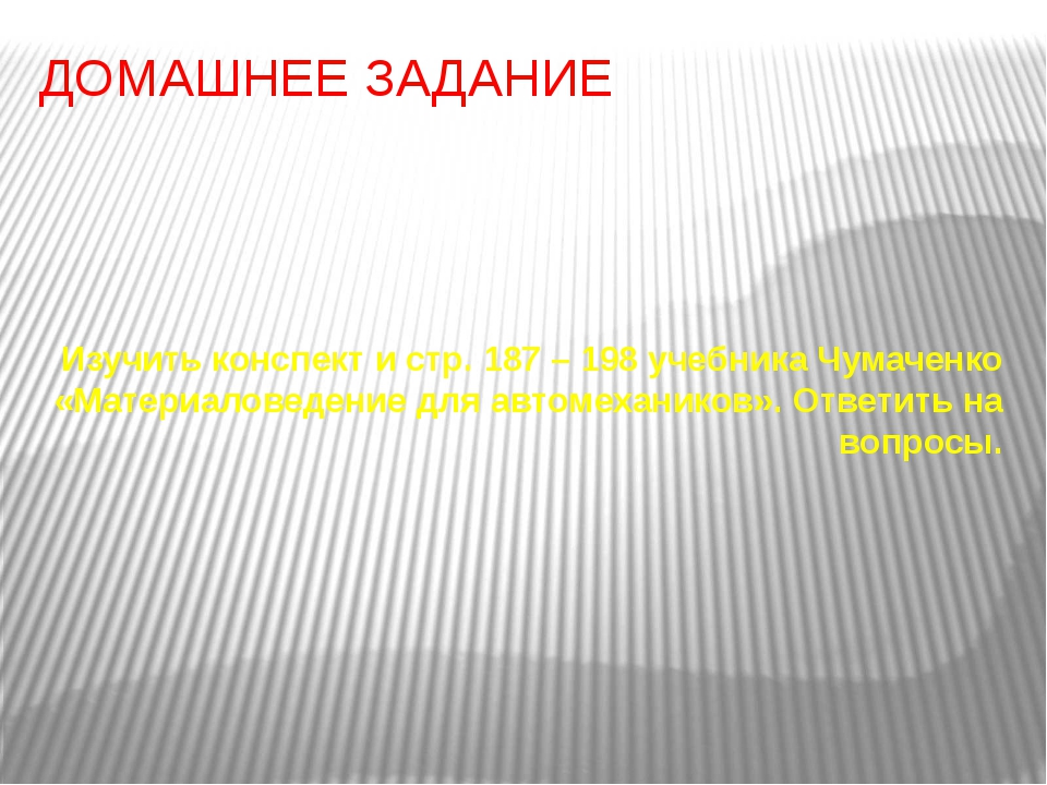 Изучить конспект и стр. 187 – 198 учебника Чумаченко «Материаловедение для ав...