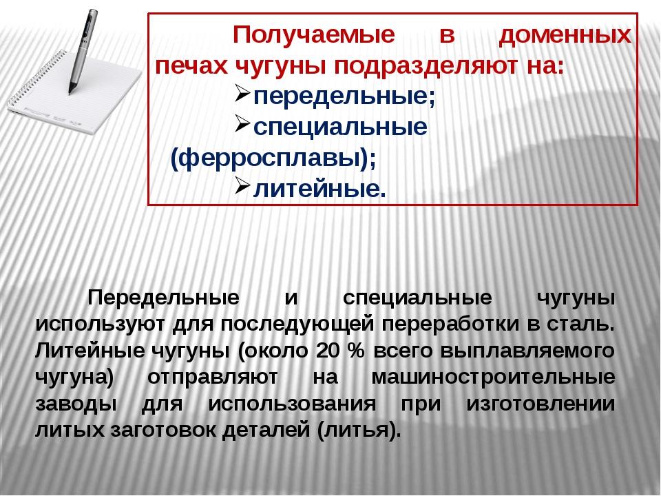 Получаемые в доменных печах чугуны подразделяют на: передельные; специальные...