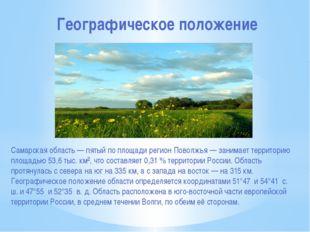 Географическое положение Самарская область— пятый по площади регионПоволжья