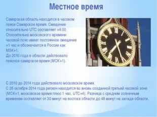 Местное время Самарская область находится вчасовом поясеСамарское время. См