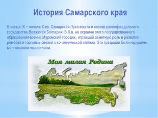 История Самарского края В конце IX – начале Х вв. Самарская Лука вошла в сост