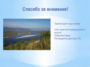Спасибо за внимание! Презентацию подготовила Член туристско-краеведческого-кр