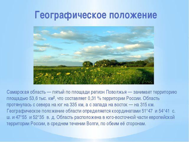 Географическое положение Самарская область— пятый по площади регионПоволжья...