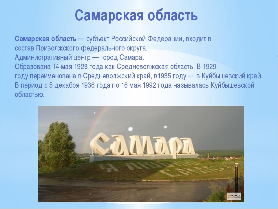 Самарская область Самарская область— субъектРоссийской Федерации, входит в...