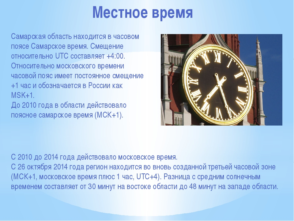 Местное время Самарская область находится вчасовом поясеСамарское время. См...