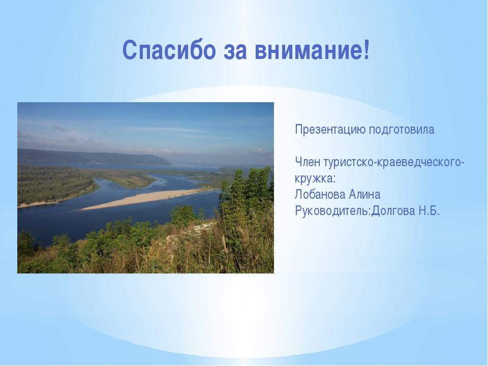 Спасибо за внимание! Презентацию подготовила Член туристско-краеведческого-кр...