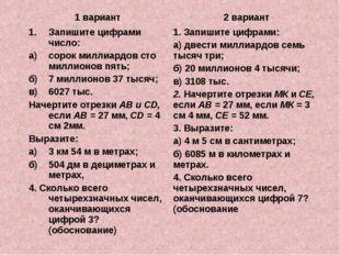 1 вариант2 вариант 1.Запишите цифрами число: а)сорок миллиардов сто миллио
