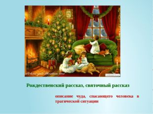Рождественский рассказ, святочный рассказ описание чуда, спасающего человека